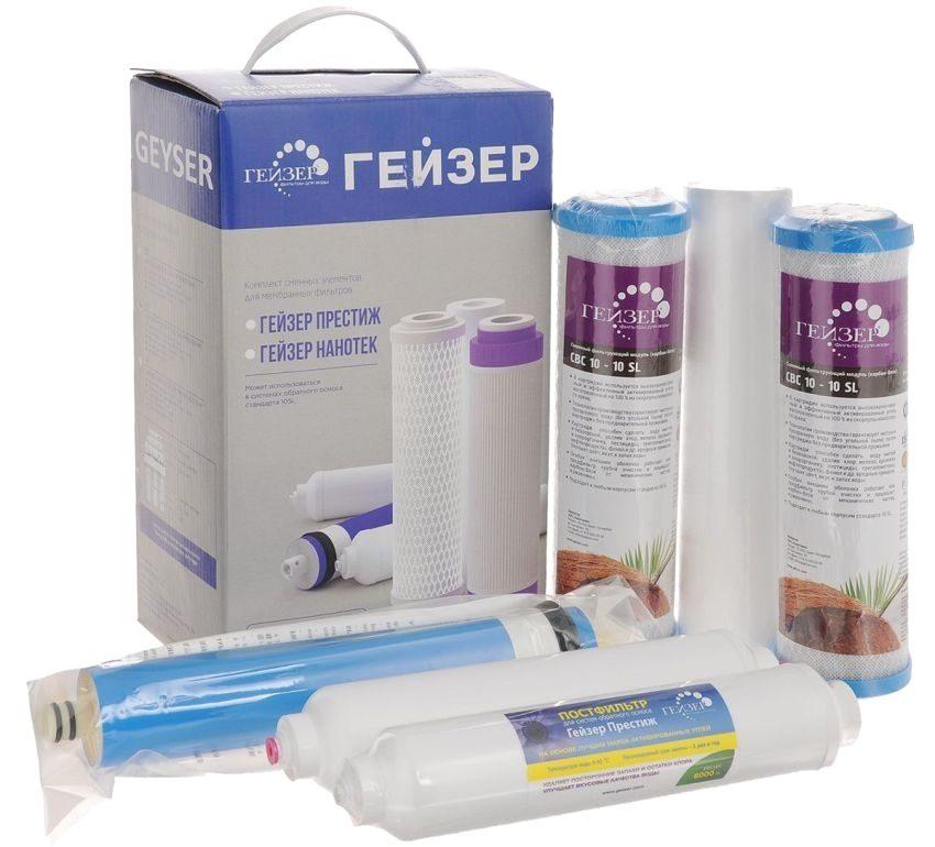 Комплект картриджей для очистки и минерализации воды Гейзер