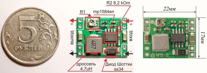 Маленький стабилизатор напряжения на микросхеме МР1584