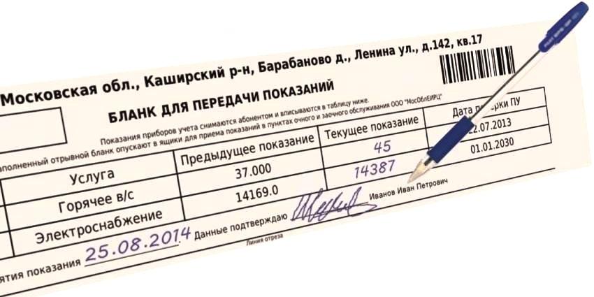 Пример заполнения бланка для передачи показаний счетчиков