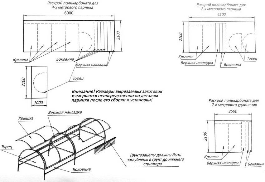 Схема сборки парника Бабочка из поликарбоната