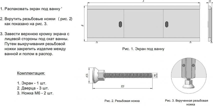 Инструкция по установке раздвижного экрана стандартного типа
