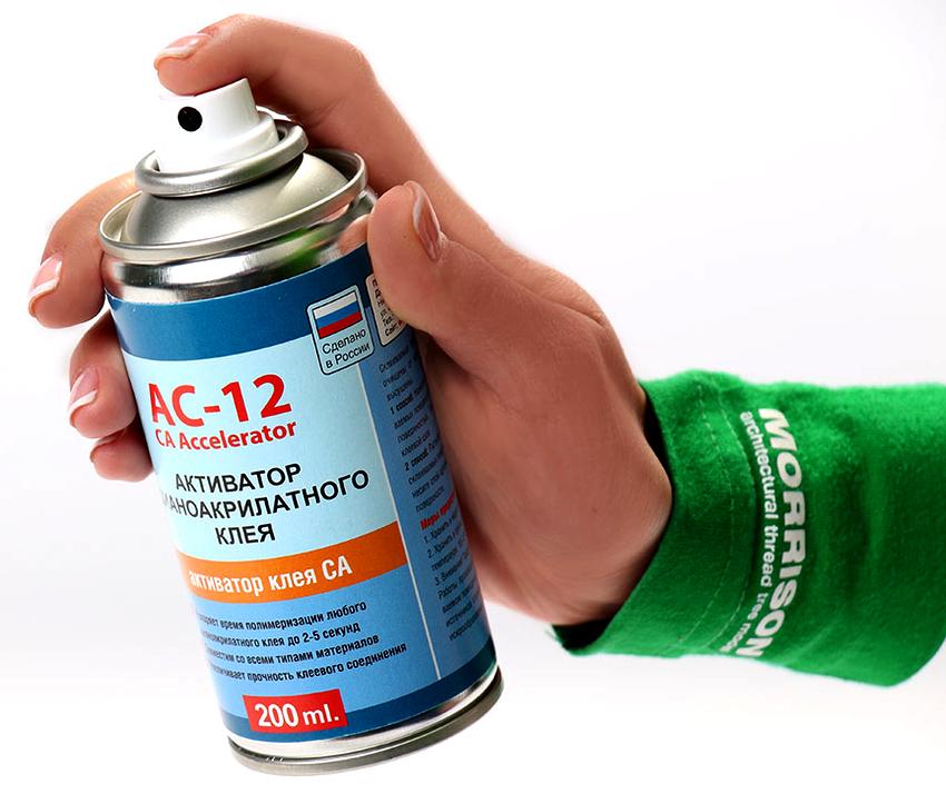 В слишком холодной или сухой атмосфере необходимо использовать активатор клея